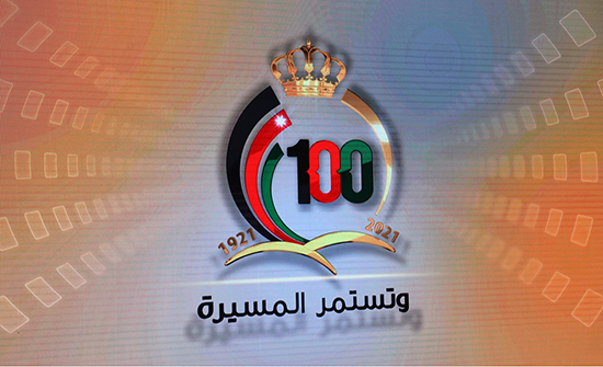 شباب العاصمة تحتفل بمئوية الدولة الأردنية