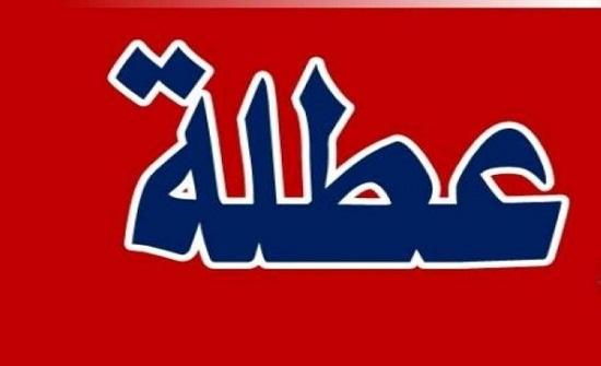 الأردنيون على موعد مع عطلة رسمية هذا الشهر