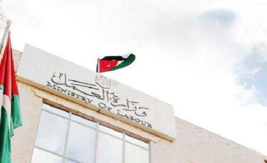 وزارة العمل تعلق دوام موظفيها غدا الخميس في مقرها الرئيس
