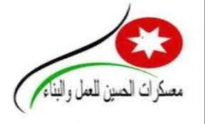 انطلاق معسكرات الحسين للعمل والبناء في الرصيفة