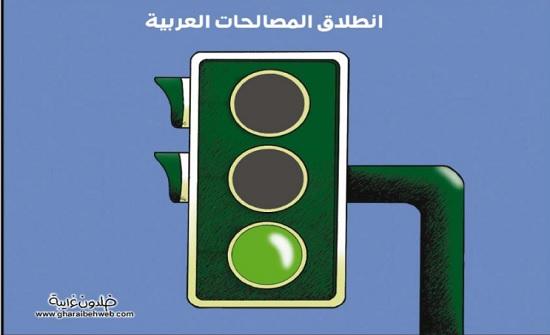انطلاق المصالحات العربية