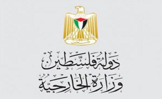 الخارجية الفلسطينية تطالب بالحماية الدولية للشعب الفلسطيني