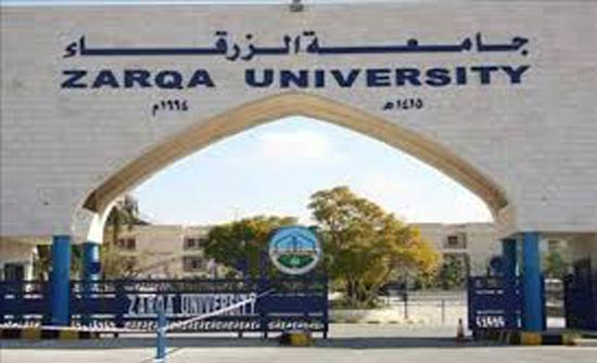 جامعة الزرقاء من تحصل على المدالية الفضية