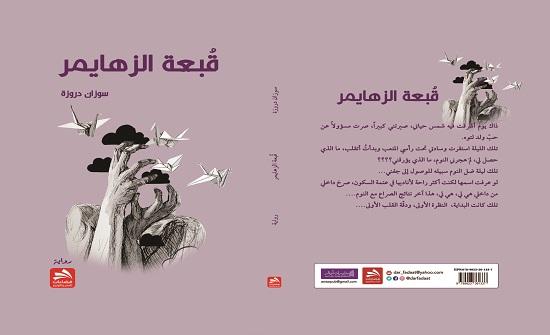 صدور رواية قبعة الزهايمر للروائية سوزان دروزة