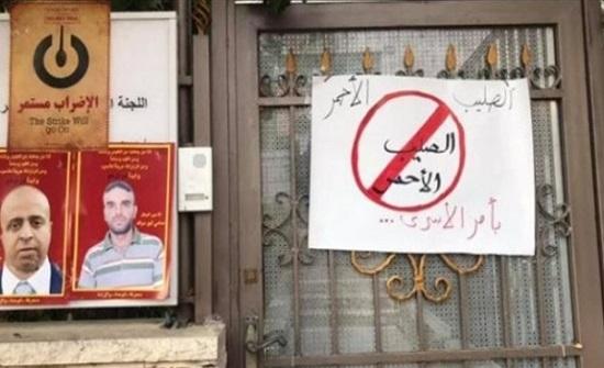 نشطاء فلسطينيون يغلقون مقر الصليب الاحمر في رام الله