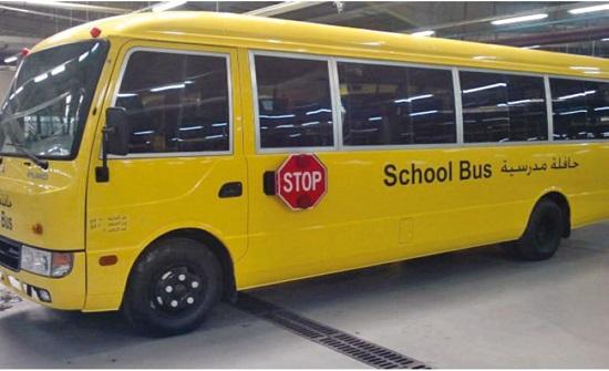 ترخيص 5 شركات جديدة للنقل المدرسي قريبا