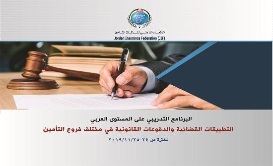 برنامج تدريبي على مستوى عربي حول التطبيقات القضائية