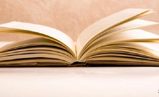 """توقيع رواية """"فرح الفراشة ...بن جرزيم وعيبال"""" للسماعنة في الزرقاء"""