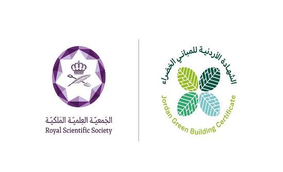 الجمعية العلمية الملكية تصدر الشهادة الأردنية للمباني الخضراء