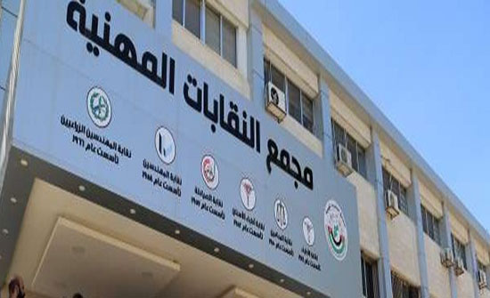 النقابات المهنية تؤكد موقفها الرافض للاجراءات الإسرائيلية الاحادية
