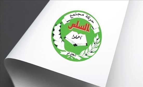 الجزائر.. أكبر حزب إسلامي يرفض المشاركة بالحكومة