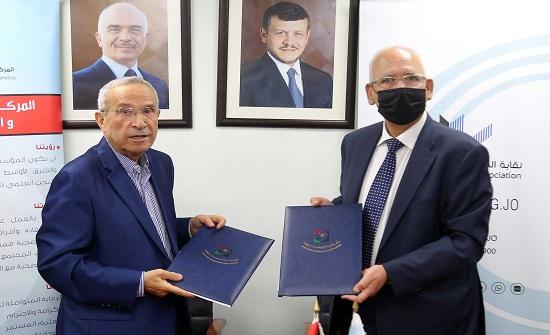اتفاقية تعاون بين نقابة المهندسين والمركز الوطني للسكري