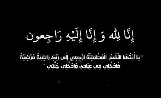الحاج الاستاذ فارس بدرخان في ذمة الله