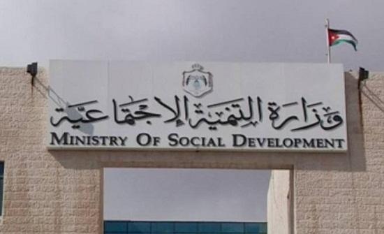 التنمية تدعو المواطنين إلى التأكد من تصريح جمع التبرعات