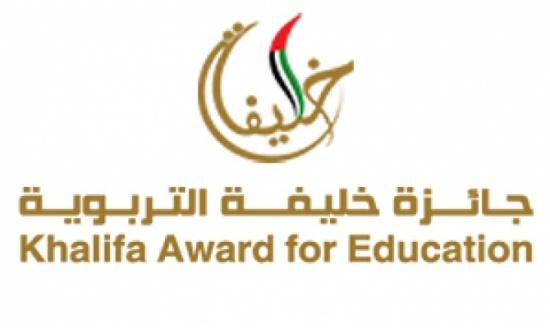 بدء استقبال طلبات المستوى الدولي لجائزة خليفة التربوية