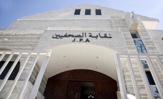 الصحفيين يقدر تعديلات مجلس النواب على قانون النزاهة ومكافحة الفساد