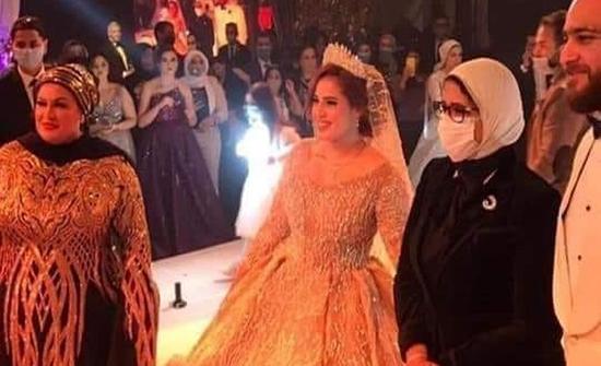 وزيرة الصحة المصرية تضرب عرض الحائط بكورونا في حفل زفاف .. فيديو