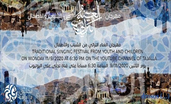 انطلاق مهرجان الغناء التراثي من الشباب والاطفال مساء اليوم