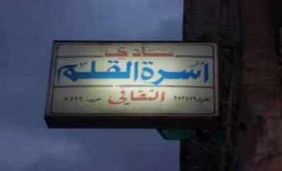 """حفال إشهار المجموعة القصصية """" الشاطر حسن """" للكاتبة فاتن عمر"""