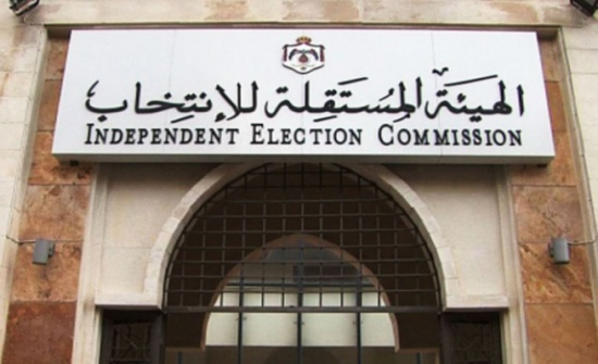 مستقلة الانتخاب: بدء مرحلة الاعتراض على جداول الناخبين