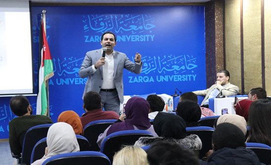 جامعة الزرقاء تستضيف الإعلامي عامر الرجوب