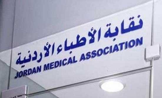 18 مليون دينار مديونية صندوق تقاعد الأطباء
