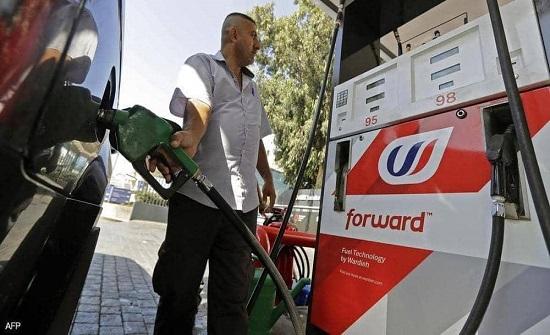 بينما يزداد سخط الشارع.. قفزة جديدة في سعر البنزين بلبنان