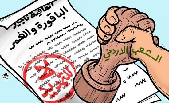 الباقورة والغمر: الأردن يستعيد المنطقتين بنهاية الشهر الحالي