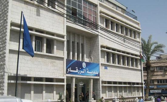 بلدية الزرقاء تعلن بدء تأسيس شركة لغايات النقل