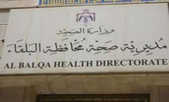 252 حالة مرضية راجعت المراكز الصحية في السلط فترة العيد