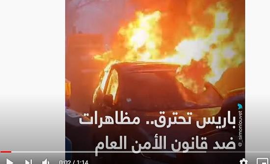 فيديو : باريس تحترق.. مظاهرات ضد قانون الأمن العام
