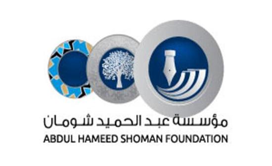 شومان تُعلن أسماء المشاريع المتأهلة لبرامج المنح والدعم 2019