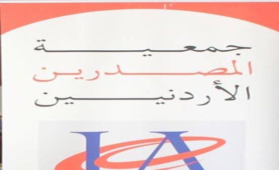 جمعية المصدرين تنظم المشاركة الأردنية بمعرض غلف فود