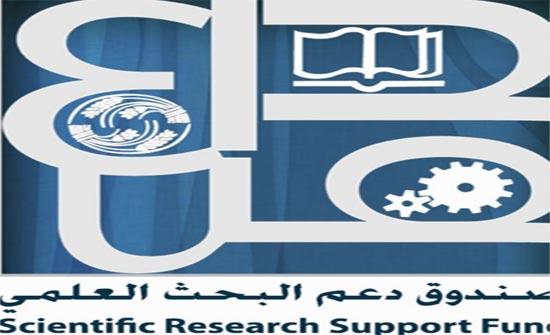 صندوق دعم البحث العلمي يشكل فريقا من خبراء الأمن الغذائي