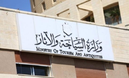 السياحة: تعليق الدوام في مركز الوزارة ليوم غد الخميس