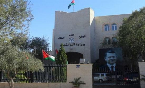 """""""الداخلية"""" : تفعيل المنصة البرية في مركزي حدود العمري وجابر"""