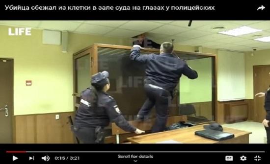 متهم يحاول الهروب من قفص زجاجي بطريقة غريبة أمام أعين الضباط