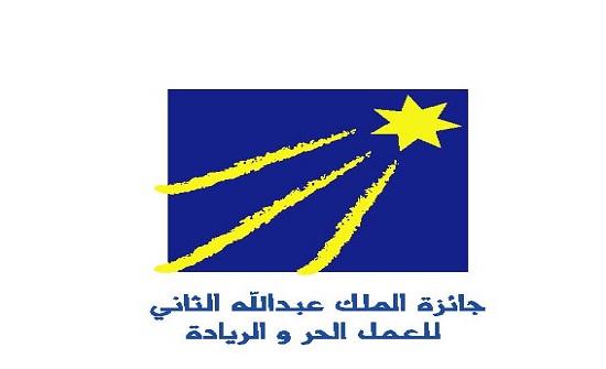 إطلاق جائزة الملك عبدالله الثاني للعمل والريادة الدورة 11