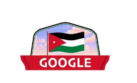 غوغل تحتفل بعيد استقلال الاردن