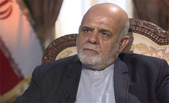السفير الإيراني لدى العراق: طهران توافق على وساطة بغداد لنزع فتيل التوتر في المنطقة