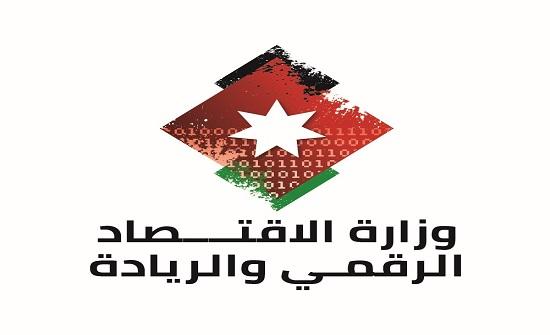 وزارة الاقتصاد الرقمي والريادة تطلق هويتها البصرية الجديدة