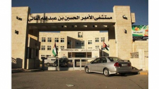 الاعتداء على كوادر مستشفى الأمير حسين الحكومي وتحطيم محتوياته