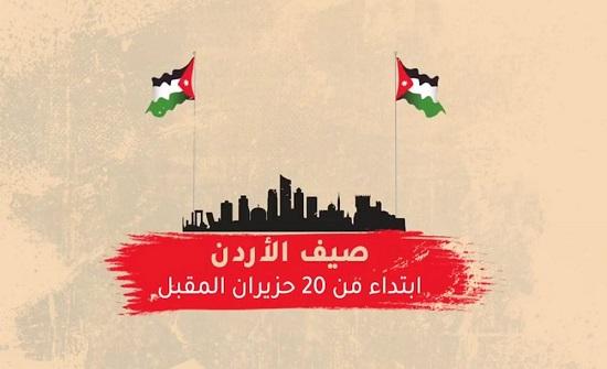 الزرقاء تواصل احتفالها بفعاليات صيف الأردن