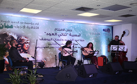 """""""ثنائي العود"""" تفتتح أيام """"شومان"""" الثقافية في حي جبل عمان"""