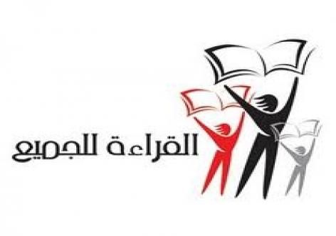 ثقافة المفرق تمدد مهرجان القراءة للجميع الى الاسبوع المقبل