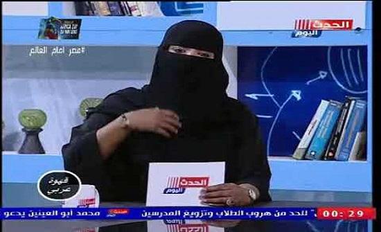 لأول مرة.. مذيعة تظهر بالنقاب على شاشات التليفزيون (فيديو)