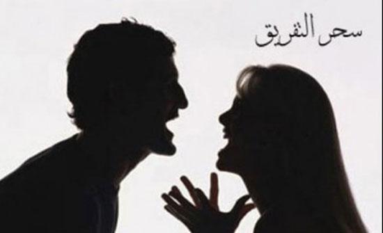 اعراض السحر المرشوش للتفريق بين الزوجين