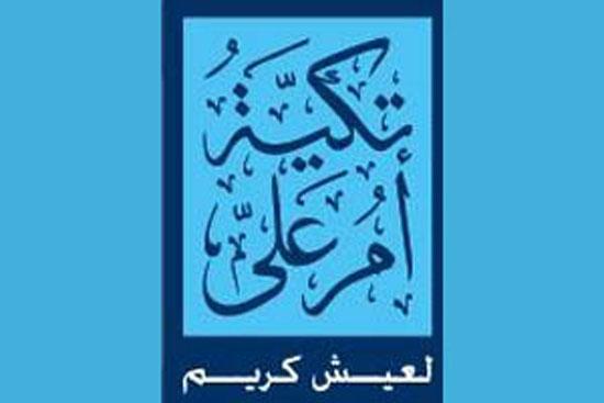 تكية أم علي تطلق حملتها لشهر رمضان المبارك تحت شعار نطعمهم بزكاة أموالكم