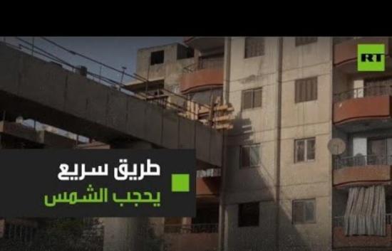 مصر.. طريق سريع يحجب أشعة الشمس عن عشرات المباني السكنية..فيدية