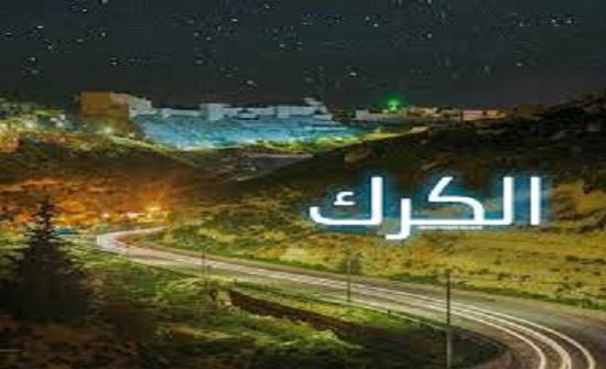 مواطنو الكرك يطالبون بإعداد خطة لتأهيل المواقع السياحية والأثرية